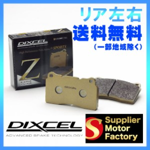 DIXCEL Z リア ロードスター NA8C 93/9〜98/1