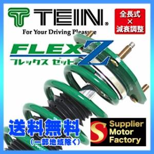 TEIN テイン 車高調 フレックスZ VSD48-C1AS3 ダイハツ タント カスタム L375S FF 2007/12〜2010/09 RS, X LIMITED, X, L