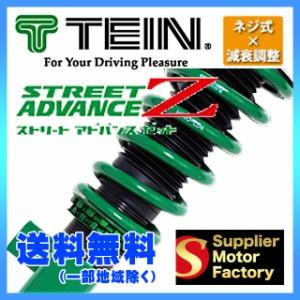 TEIN テイン 車高調 ストリートアドバンスZ GSU46-91AS2 スズキ スイフト ZC11S FF 2004/11〜2010/08 1.3XG, 1.3XE
