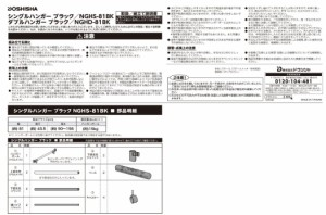 【★大セール!】[ドウシシャ] お買い得ハンガーラック シングルタイプ ブラック 耐荷重15kg 幅81×奥行44×高さ90~156cm NGHS-81BK