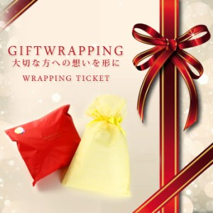 20%OFFセール開催中!ラッピング【WRAPPING】プレゼント用 ギフト ラッピング WRAPPING 1804  プレゼント ラッピング