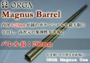 ORGA [オルガ] マグナスバレル 200mm (内径6.23mm) 東京マルイ ボルトアクション共通
