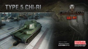 ファインモールド 1/35 『World of Tanks』五式中戦車[チリ]