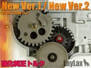 ライラクス (LAYLAX) 次世代シリーズ用 EGハードギア New Ver.1/2用 強化純正トルクタイプ