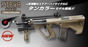 東京マルイ ステアーHC (ハイサイクルカスタム) タンカラー ニッケルバッテリーセット