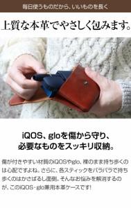 【送料無料】iQOS アイコス glo グロー 兼用 本革 ケース 電子タバコ ケース レザー おしゃれ ギフト プレゼント アイコスカバー グロー
