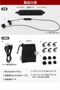送料無料 ワイヤレスイヤホン 高音質 APT-X コーデック ブルートゥース イヤホン Bluetooth 4.1 ハンズフリー 通話 充電 タイプ ランニン