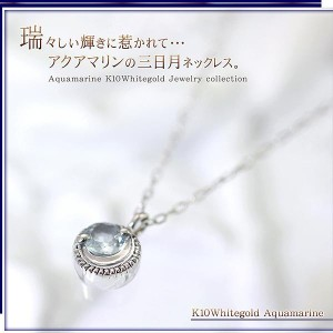 アクアマリンネックレス プレゼント ホワイトゴールド k10 アクアマリン 女性