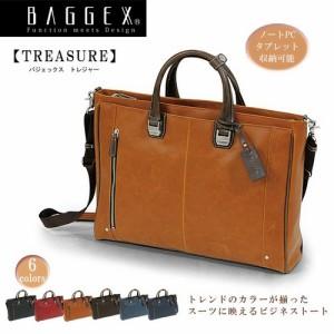 ■ビジネスバッグ BAGGEX 送料無料■■2wayショルダーベルト 複数仕切り有■■必要な書類がすっぽり入る所が人気■