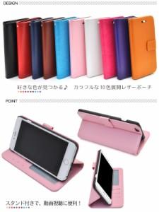 送料無料 スマホケース カラーレザーケース!iPhone6 Plus アイフォン プラス  5.5インチ