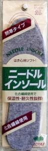 ニードルインソールAグレー/インソール/【送料無料】