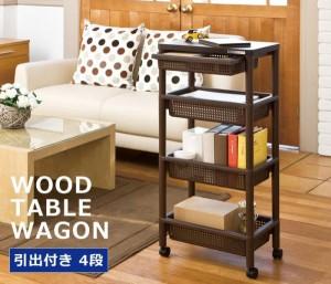 キッチンワゴン おしゃれ 引出し付 ウッドテーブルワゴン 4段 fud-9271