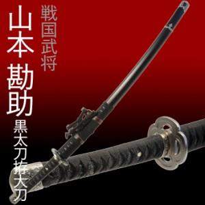 模造刀 日本刀 山本勘助 黒 太刀拵大刀 美術刀 コスプレ rfl-2025