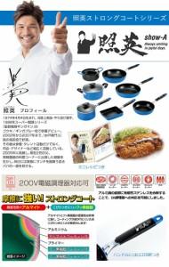 照英 天プラ鍋20cm キッチン 調理器具 鍋 ykm-0978
