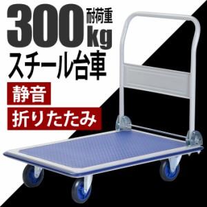 台車 折りたたみ 300kg 静音 スチール台車 業務用 BCO-6016