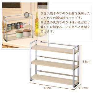 調味料ラック スパイスラック 3段 幅40 ひのき棚板 日本製 EIA-3404