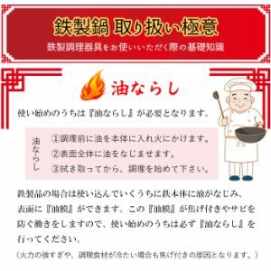 炒め鍋 中華鍋 20cm 鉄 IH 日本製 SGマーク認定 譚澤明厳選 ykm-0848