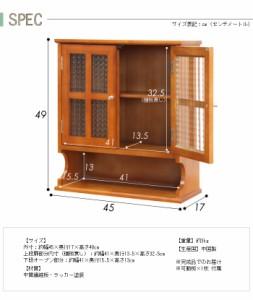 スパイスラック 完成品 食器棚 幅45 奥行17 高さ49cm レトロ tkm-7760
