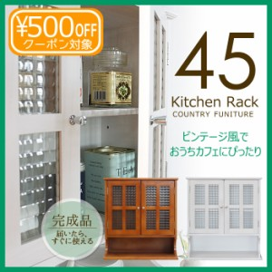 【アイボリー:5/中旬入荷予定】 スパイスラック 完成品 食器棚 幅45 奥行17 高さ49cm レトロ tkm-7760