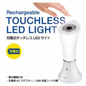 充電式タッチレスLEDライト 手をかざすだけ センサーライト wki-2000