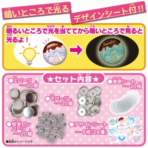 Canバッチgood! 専用別売素材 3cmバッチ 光る!素材セット | 誕生日プレゼント ギフト おもちゃ
