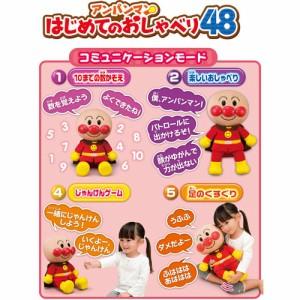 アンパンマン はじめてのおしゃべり48 | おすすめ 誕生日プレゼント ギフト おもちゃ