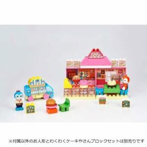 アンパンマン ブロックラボ だいすきコキンちゃんのフードワゴン | おすすめ 誕生日プレゼント ギフト おもちゃ