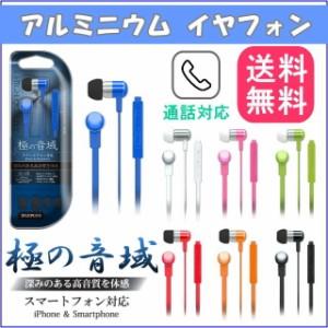【メール便送料無料】【3】高品質アルミニウムイヤフォン『極の音域』ボリューム・マイク付きスマートフォン対応(iPhone Smartphone)