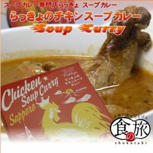 札幌スープカレー らっきょ チキンスープカレー