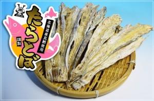 北海道産真鱈使用 たらとば クロネコDM便 送料無料