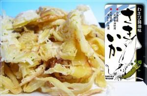北海道産葉わさび使用 さきいかわさび醤油味 クロネコDM便 送料無料