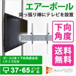 突っ張り棒 壁掛けテレビ エアーポール 2本タイプ・下向角度Lサイズ