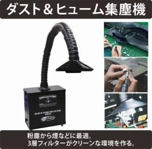 ダスト&ヒュームコレクター集塵装置 DF-1