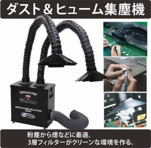 ダスト&ヒュームコレクター集塵装置 DF-2