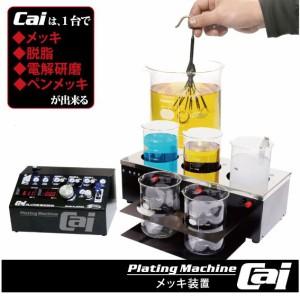 メッキ装置 Caiα カイアルファ ラインタイプ メッキ加工 メッキ塗装 小型メッキ装置 表面処理 電解研磨 脱脂 ペンメッキ