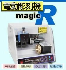 卓上精密彫刻機 Magic-R マジックアール 指輪 リング 局面 電動彫刻機