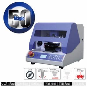 卓上精密彫刻機 Magic-50 マジック50 平面 切断 曲目 電動彫刻機 CNC切断彫刻機