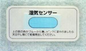 (日本製 マット)衣料・収納ケース内を吸湿してくれるマット 4枚組(syuunousikke) (送料無料)(クローゼット収納・押入れ収納・衣
