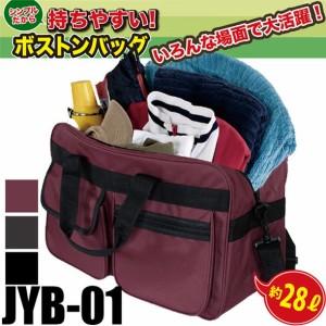 ボストンバッグ JYB-01【送料無料】(スポーツバッグ、ゴルフバッグ、旅行カバン、かばん、鞄) SP170601