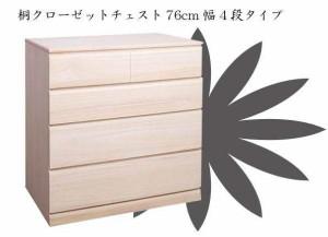 国産品 桐クローゼットチェスト76幅4段 hi-0019【送料無料】(収納家具、チェスト、キャビネット、リビング収納家具)