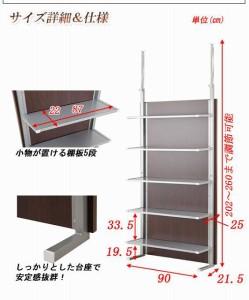 突っ張り間仕切り棚収納ラック5段 幅90cm nj-0433【送料無料】(つっぱり オープンラック 薄型 収納棚)