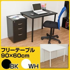 フリーテーブル 90cm幅 奥行き60cm BK/WH  ty9060 【送料無料】(パーソナルデスク、平机、事務デスク、パソコンデスク)