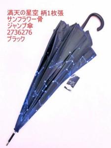 通年新作)雨傘・長傘−婦人 1枚張手法満天の星空柄サンフラワー骨ジャンプ雨傘(2736276)【送料無料】(アンブレラ、長傘、雨傘)