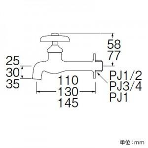 三栄水栓製作所 胴長横水栓 長さ:130mm 呼び:20 寒冷地用 Y20JK-20