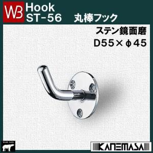 ステンレス丸棒フック  【白熊】 WB  ST−56−KM  サイズ:D55×H50×W45  鏡面磨 箱売品:10個入り