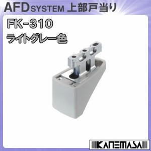 上部戸当り  【アトム】 ATOM  FK−310 ライトグレー