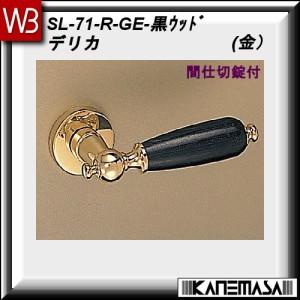 レバーハンドル 間仕切錠 【白熊】  デリカ SL−71 金・黒ウッド  丸座