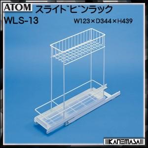 スライドビンラック 【ATOM】  WLS-13  W135×D462×H439