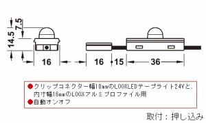 LOOX アルミプロファイル 【HAFELE】  アルミプロファイル用モーションセンサー 24V  833.89.114
