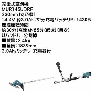充電式草刈機  【マキタ】  MUR145UDRF  230mm[刈込幅]  14.4V3.0Ah 約22分充電  Uハンドル 分割棹
